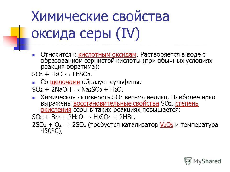 Химические свойства оксида серы (IV) Относится к кислотным оксидам. Растворяется в воде с образованием сернистой кислоты (при обычных условиях реакция обратима):кислотным оксидам SO 2 + H 2 O H 2 SO 3. Со щелочами образует сульфиты:щелочами SO 2 + 2N