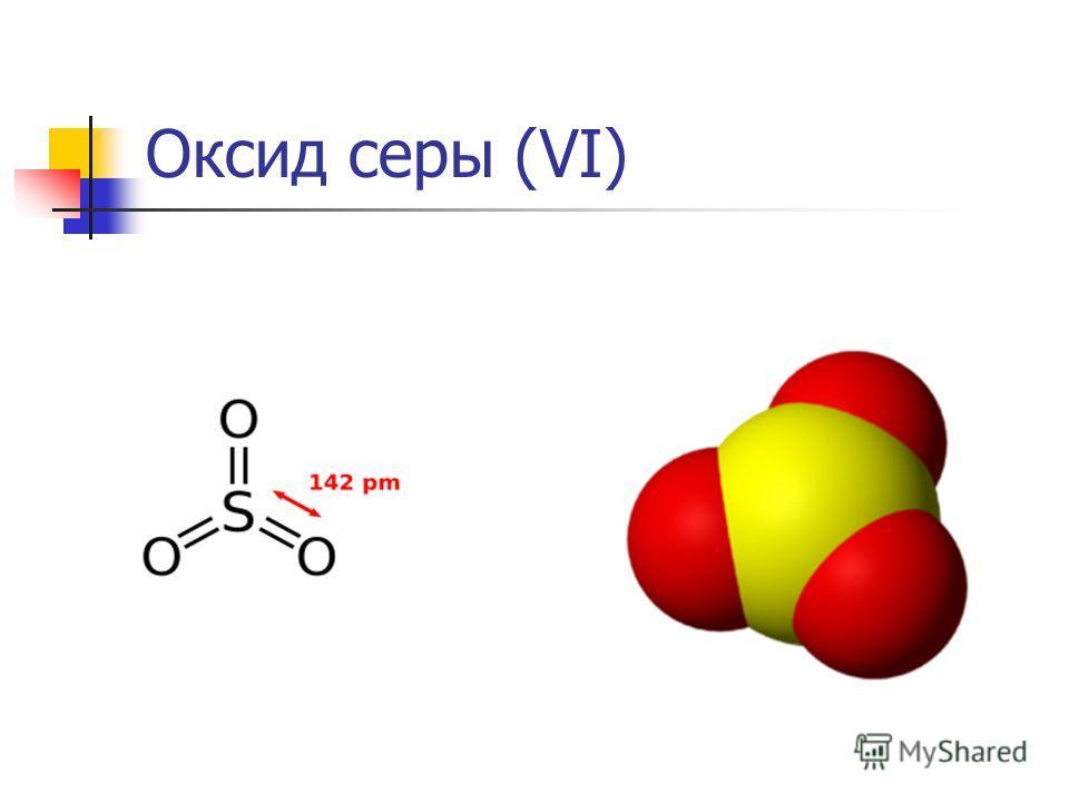 Оксид серы (VI)