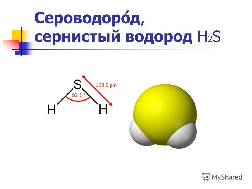 Сероводоро́д, сернистый водород Н 2 S