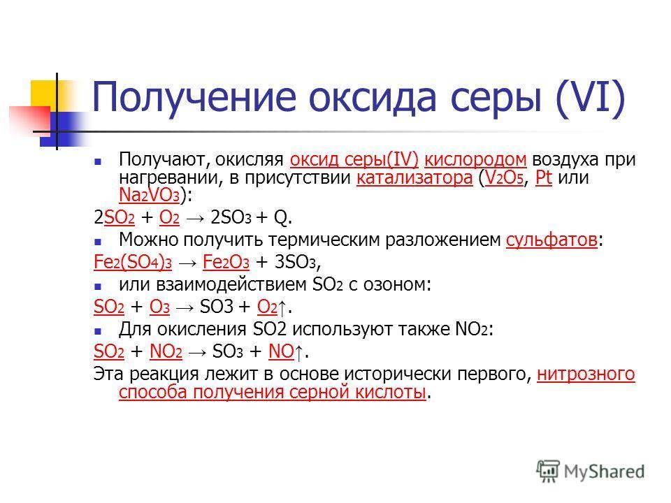 Получение оксида серы (VI) Получают, окисляя оксид серы(IV) кислородом воздуха при нагревании, в присутствии катализатора (V 2 O 5, Pt или Na 2 VO 3 ):оксид серы(IV)кислородомкатализатораV 2 O 5Pt Na 2 VO 3 2SO 2 + O 2 2SO 3 + Q.SO 2O 2 Можно получит