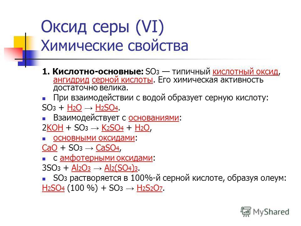 Оксид серы (VI) Химические свойства 1. Кислотно-основные: SO 3 типичный кислотный оксид, ангидрид серной кислоты. Его химическая активность достаточно велика.кислотный оксид ангидридсерной кислоты При взаимодействии с водой образует серную кислоту: S