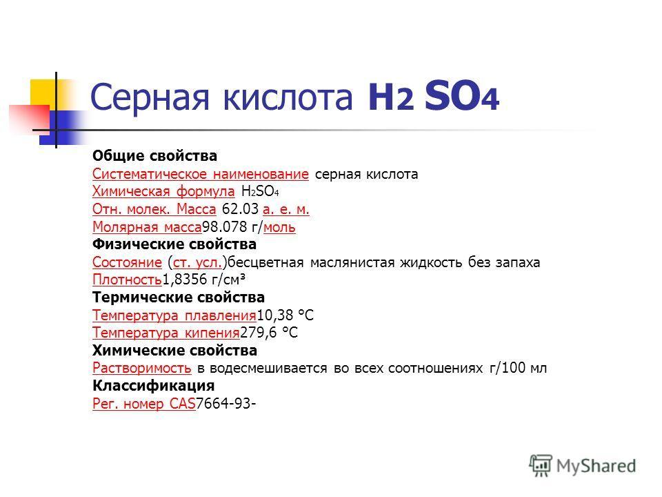 Общие свойства Систематическое наименованиеСистематическое наименование серная кислота Химическая формулаХимическая формула H 2 SO 4 Отн. молек. МассаОтн. молек. Масса 62.03 а. е. м.а. е. м. Молярная массаМолярная масса98.078 г/мольмоль Физические св