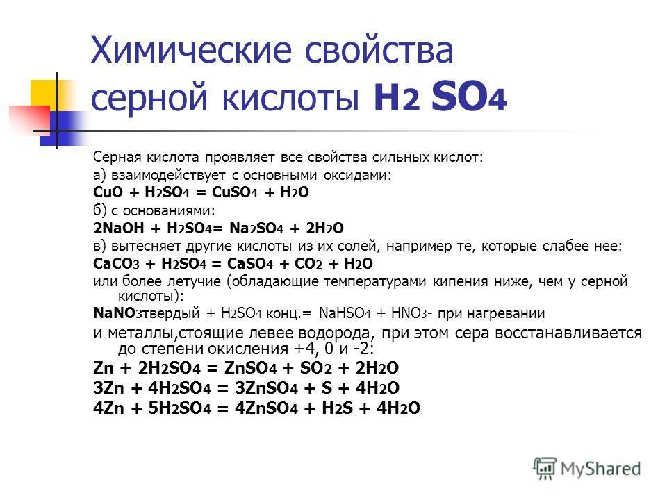 Химические свойства серной кислоты Н 2 SO 4 Серная кислота проявляет все свойства сильных кислот: а) взаимодействует с основными оксидами: CuO + H 2 SO 4 = CuSO 4 + H 2 O б) с основаниями: 2NaOH + H 2 SO 4 = Na 2 SO 4 + 2H 2 O в) вытесняет другие кис