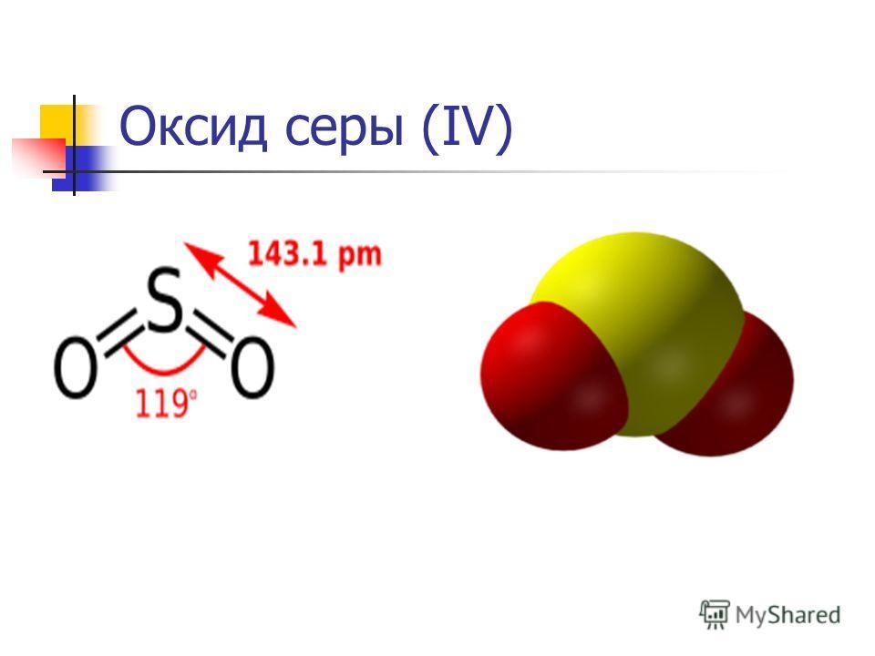 Оксид серы (IV)