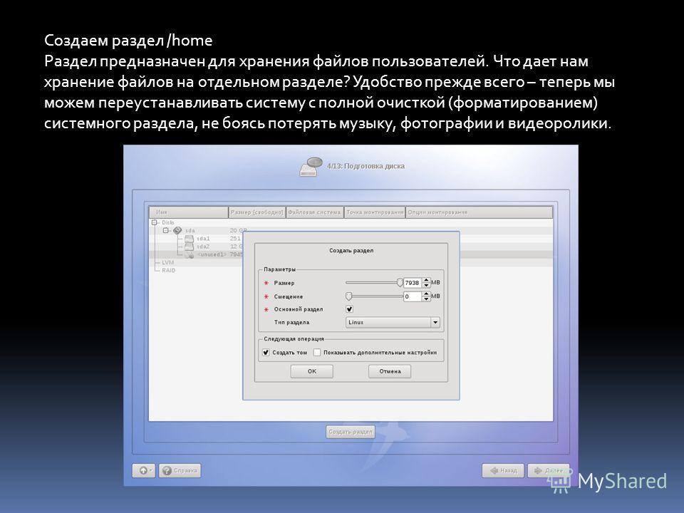 Создаем раздел /home Раздел предназначен для хранения файлов пользователей. Что дает нам хранение файлов на отдельном разделе? Удобство прежде всего – теперь мы можем переустанавливать систему с полной очисткой (форматированием) системного раздела, н
