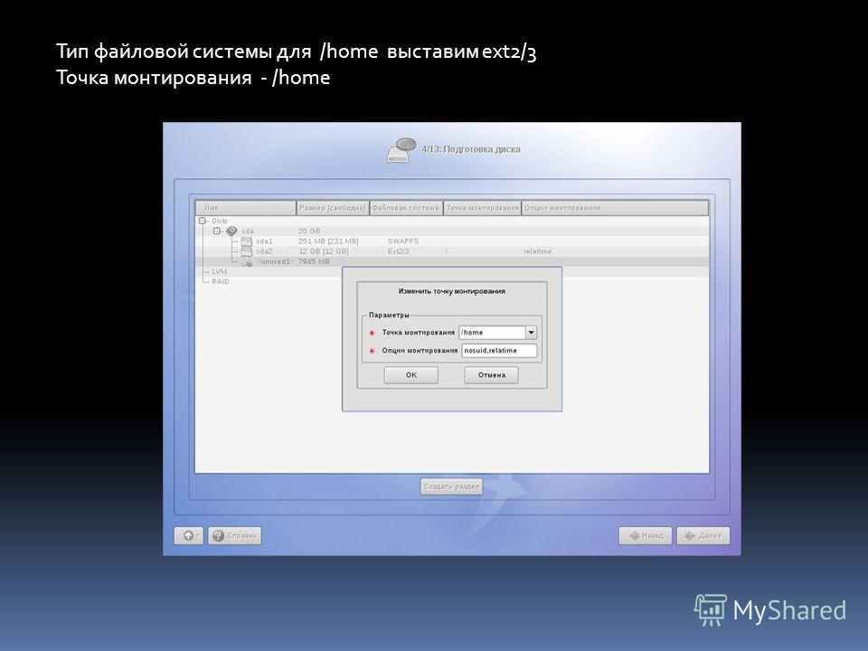 Тип файловой системы для /home выставим ext2/3 Точка монтирования - /home