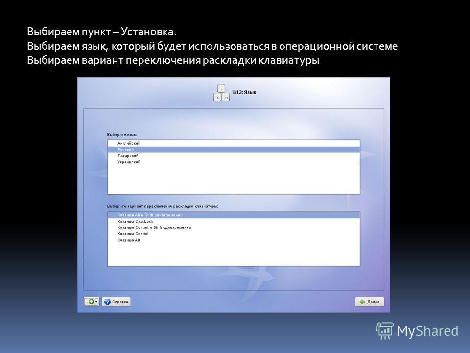 Выбираем пункт – Установка. Выбираем язык, который будет использоваться в операционной системе Выбираем вариант переключения раскладки клавиатуры