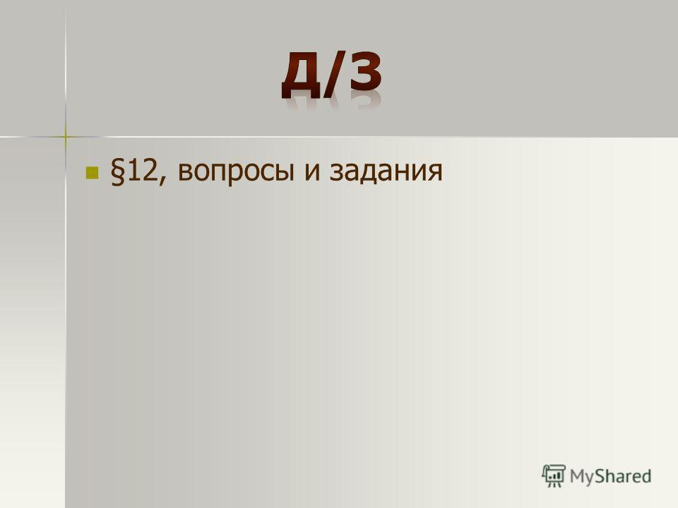 §12, вопросы и задания