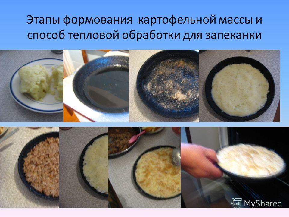 Этапы формования картофельной массы и способ тепловой обработки для запеканки