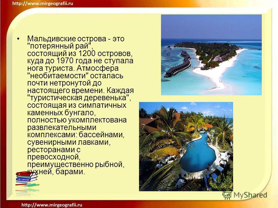 Мальдивские острова - это