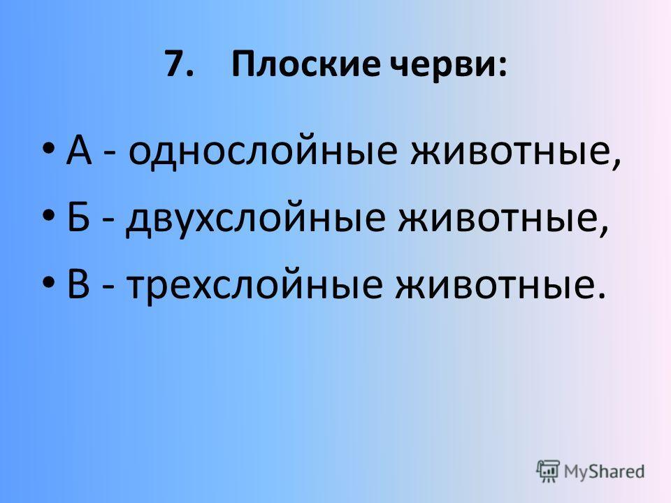 7.Плоские черви: А - однослойные животные, Б - двухслойные животные, В - трехслойные животные.