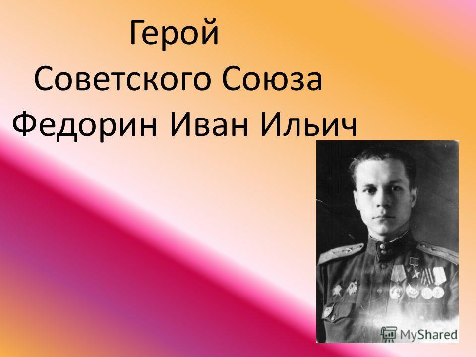 Герой Советского Союза Федорин Иван Ильич
