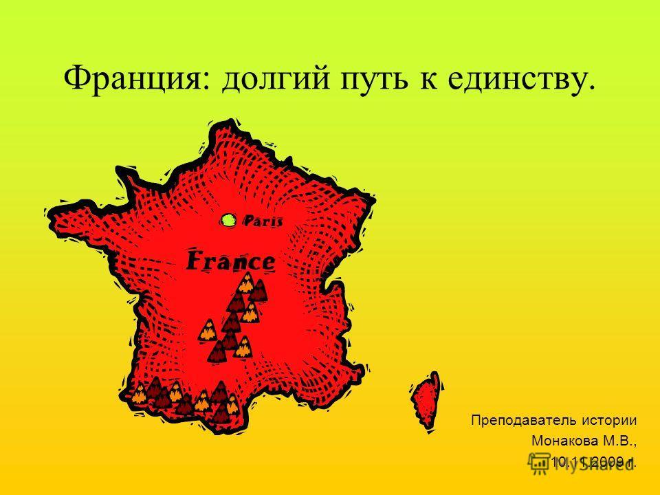 Франция: долгий путь к единству. Преподаватель истории Монакова М.В., 10.11.2009 г.