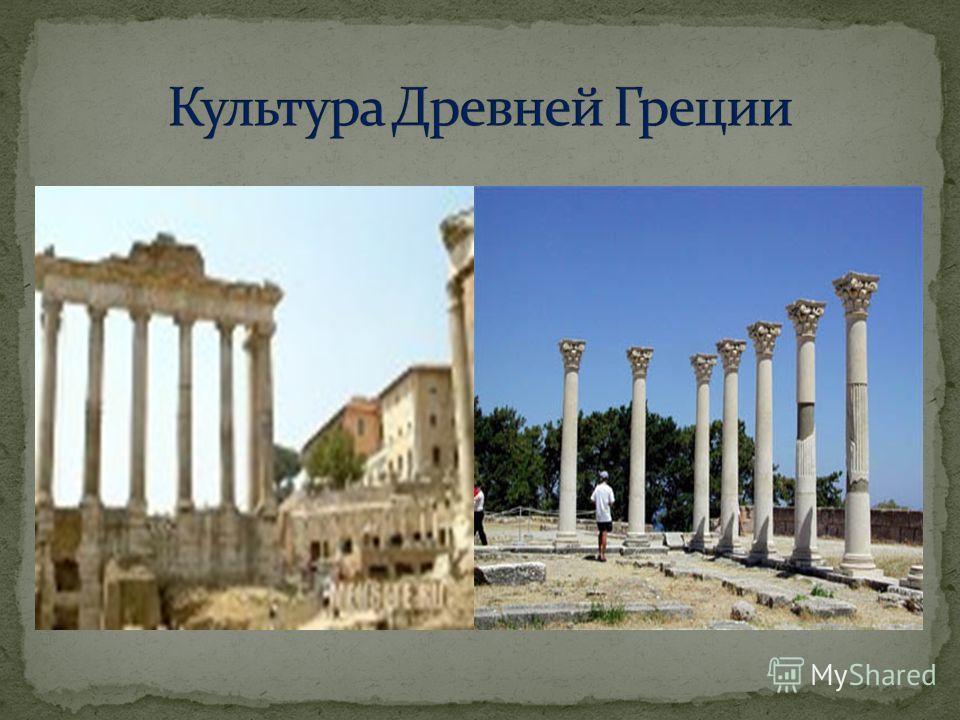 Древняя греция основное