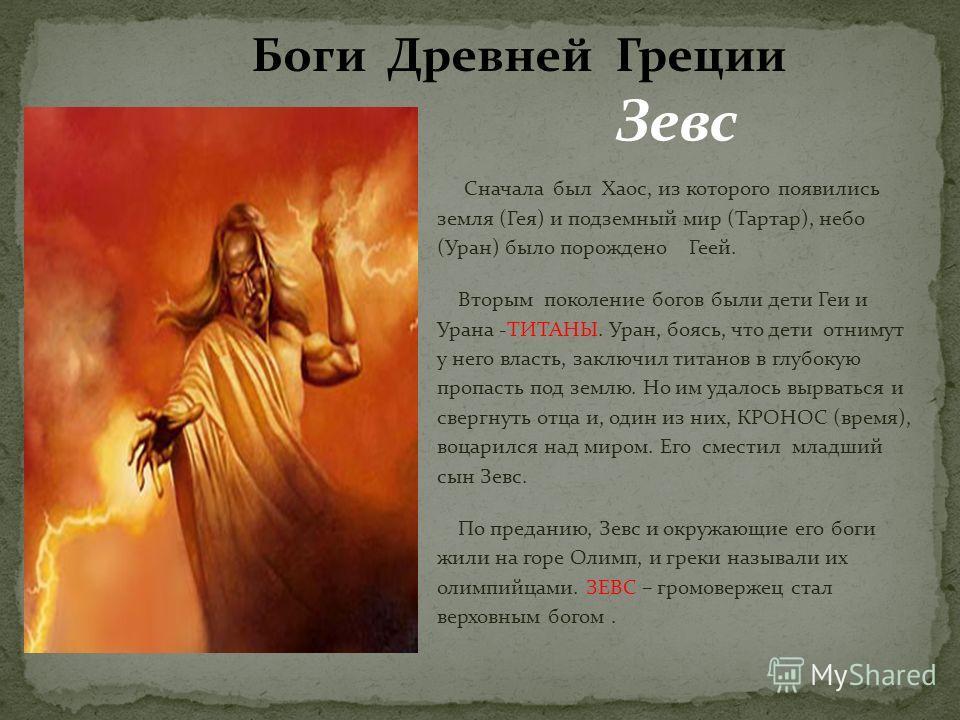 Сначала был Хаос, из которого появились земля (Гея) и подземный мир (Тартар), небо (Уран) было порождено Геей. Вторым поколение богов были дети Геи и Урана -ТИТАНЫ. Уран, боясь, что дети отнимут у него власть, заключил титанов в глубокую пропасть под
