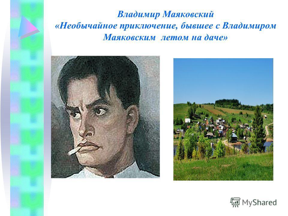 Владимир Маяковский «Необычайное приключение, бывшее с Владимиром Маяковским летом на даче»