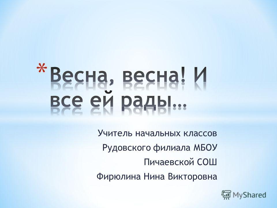 Учитель начальных классов Рудовского филиала МБОУ Пичаевской СОШ Фирюлина Нина Викторовна