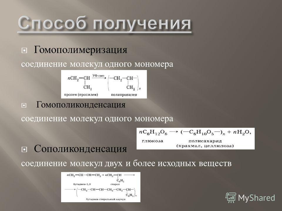 Гомополимеризация соединение молекул одного мономера Гомополиконденсация соединение молекул одного мономера Сополиконденсация соединение молекул двух и более исходных веществ