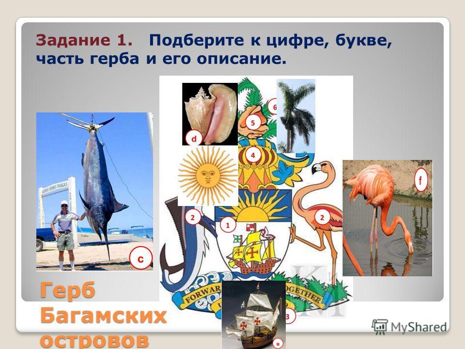 Герб Багамских островов Задание 1. Подберите к цифре, букве, часть герба и его описание.