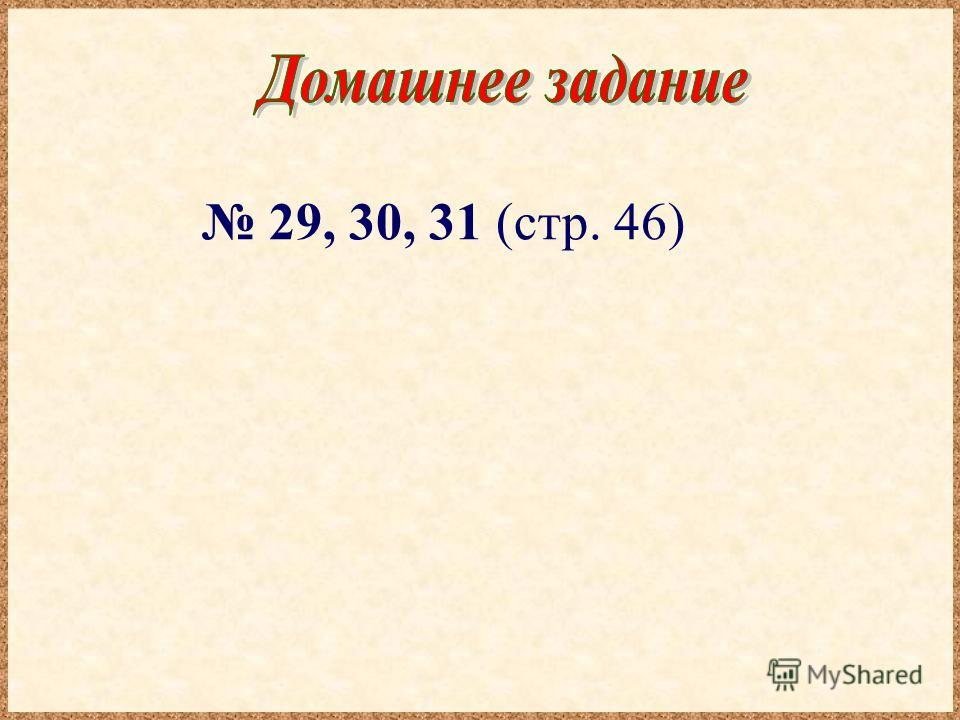 29, 30, 31 (стр. 46)