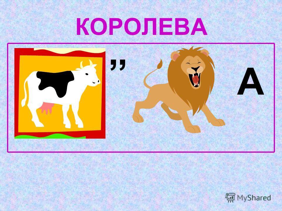 КОРОЛЕВА А