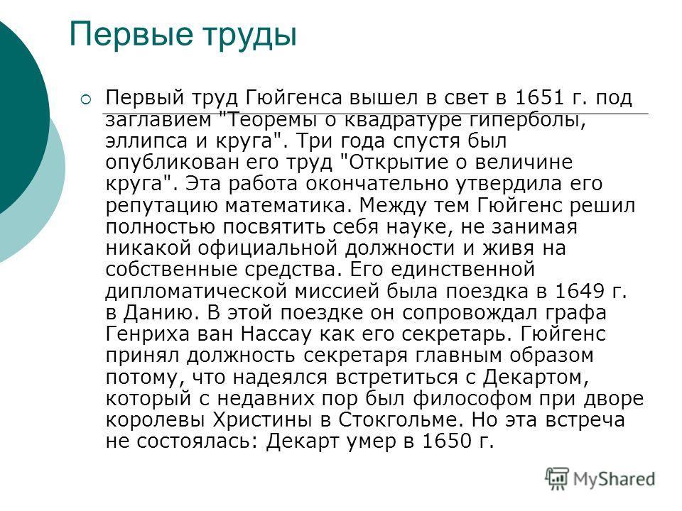 Первые труды Первый труд Гюйгенса вышел в свет в 1651 г. под заглавием
