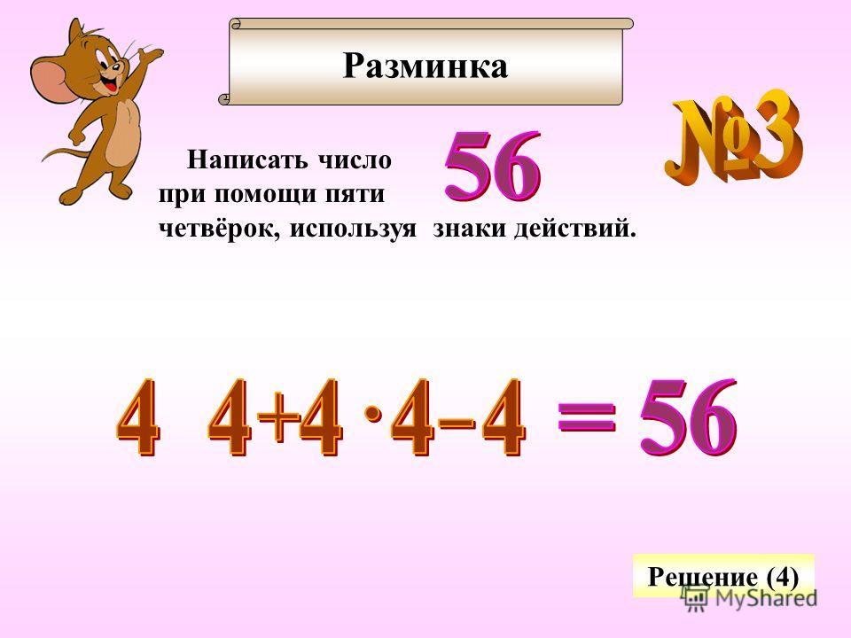 Разминка Написать число при помощи пяти четвёрок, используя знаки действий. Решение (4)