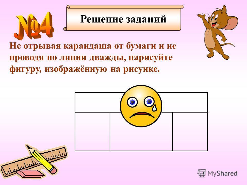Решение заданий Не отрывая карандаша от бумаги и не проводя по линии дважды, нарисуйте фигуру, изображённую на рисунке.
