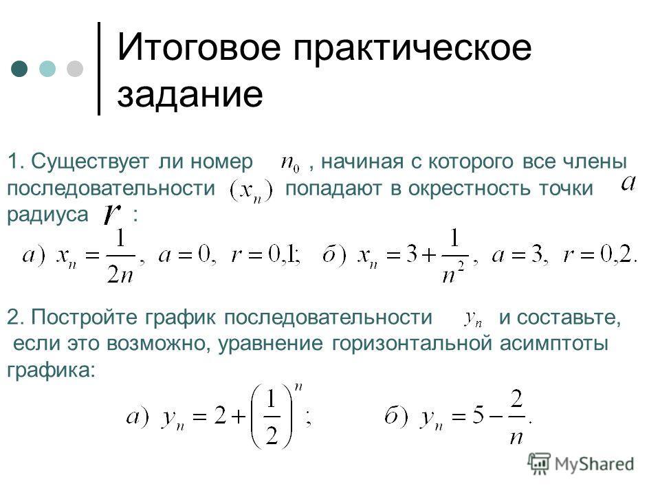 Итоговое практическое задание 1. Существует ли номер, начиная с которого все члены последовательности попадают в окрестность точки радиуса : 2. Постройте график последовательности и составьте, если это возможно, уравнение горизонтальной асимптоты гра