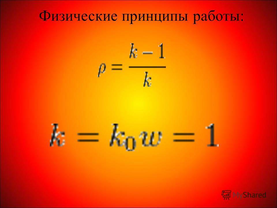 Физические принципы работы: