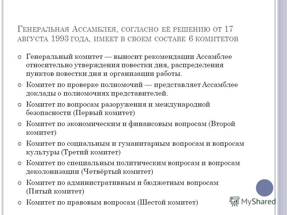 Г ЕНЕРАЛЬНАЯ А ССАМБЛЕЯ, СОГЛАСНО ЕЁ РЕШЕНИЮ ОТ 17 АВГУСТА 1993 ГОДА, ИМЕЕТ В СВОЕМ СОСТАВЕ 6 КОМИТЕТОВ Генеральный комитет выносит рекомендации Ассамблее относительно утверждения повестки дня, распределения пунктов повестки дня и организации работы.