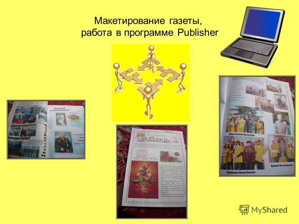 Макетирование газеты, работа в программе Publisher