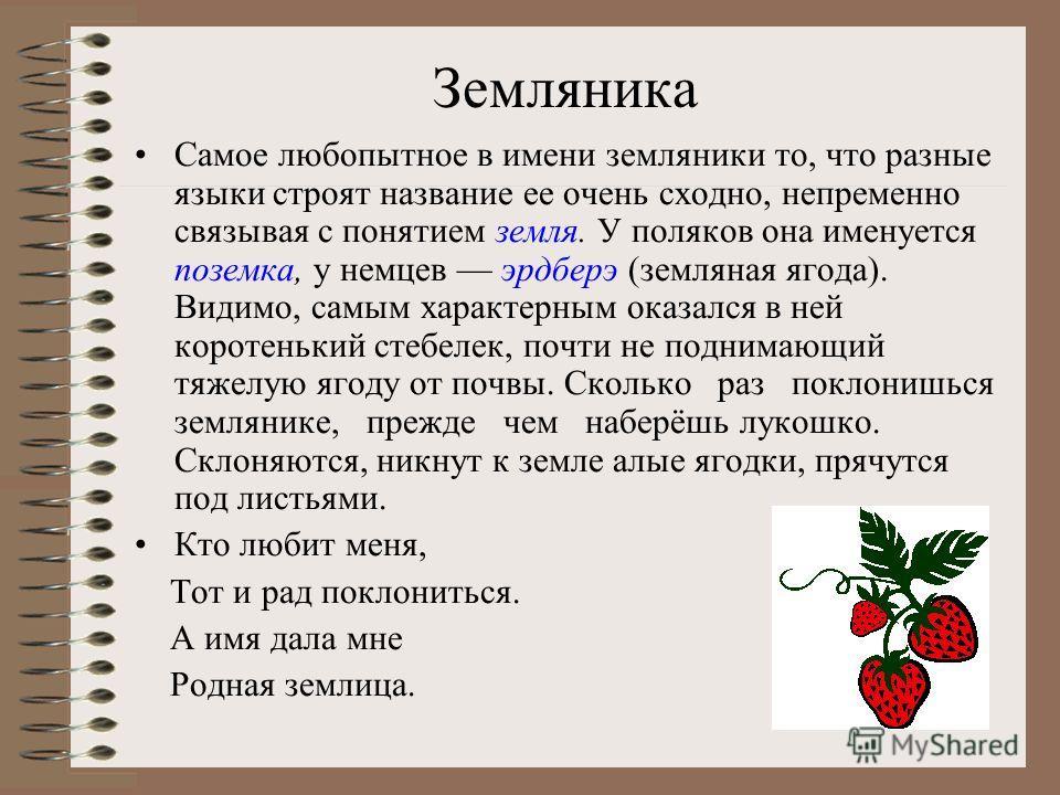 Объясни происхождение слова Одуванчик Земляника Пирожное Завтрак Событие Громкий Известный Любопытный Прошлое равнодушный