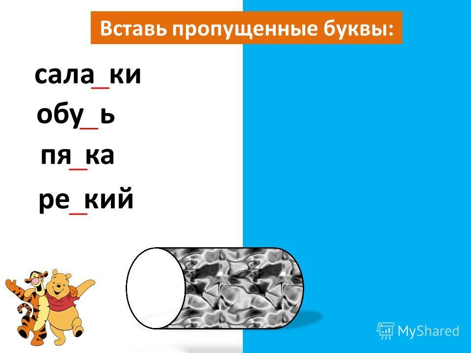 Выбери тренажёр Тренажёр 1 «Вставь пропущенную букву» Тренажёр 2 «Исправь ошибки в тексте» ВЫХОД