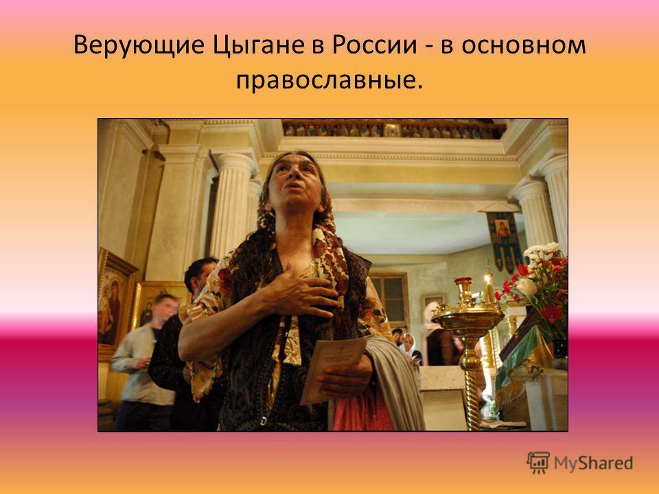Верующие Цыгане в России - в основном православные.