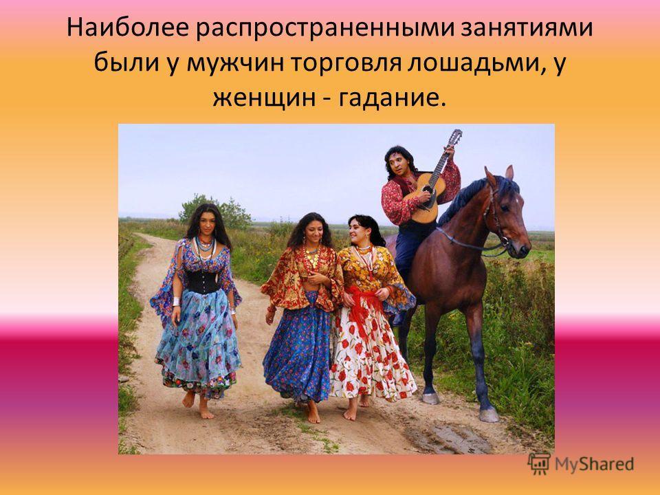 Наиболее распространенными занятиями были у мужчин торговля лошадьми, у женщин - гадание.