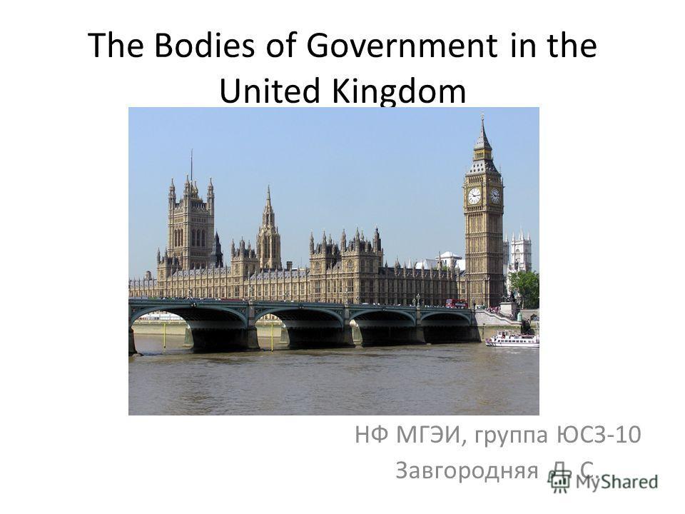 The Bodies of Government in the United Kingdom НФ МГЭИ, группа ЮСЗ-10 Завгородняя Л. С.