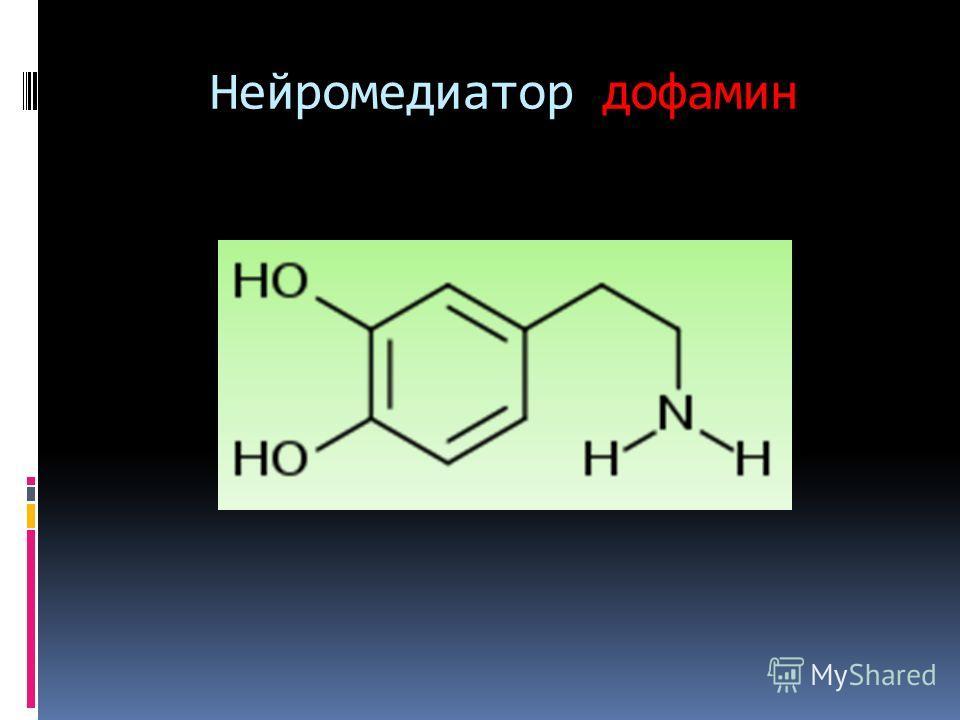 Нейромедиатор дофамин