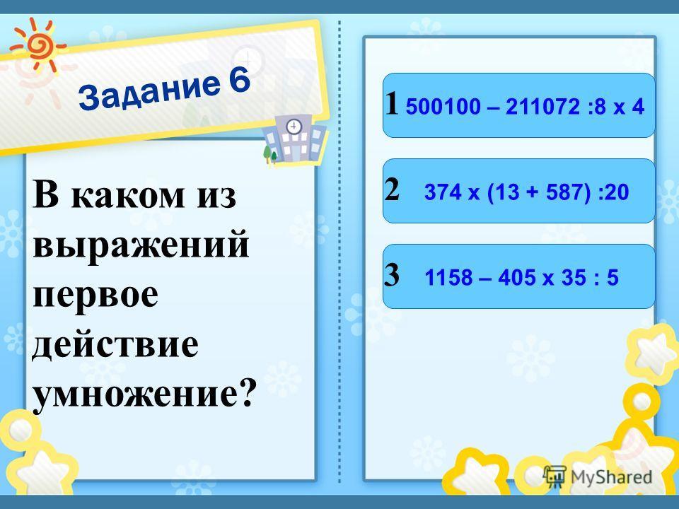 Какую часть метра составляет 1 см? 1 2 3 4 десятую миллионную тысячную сотую