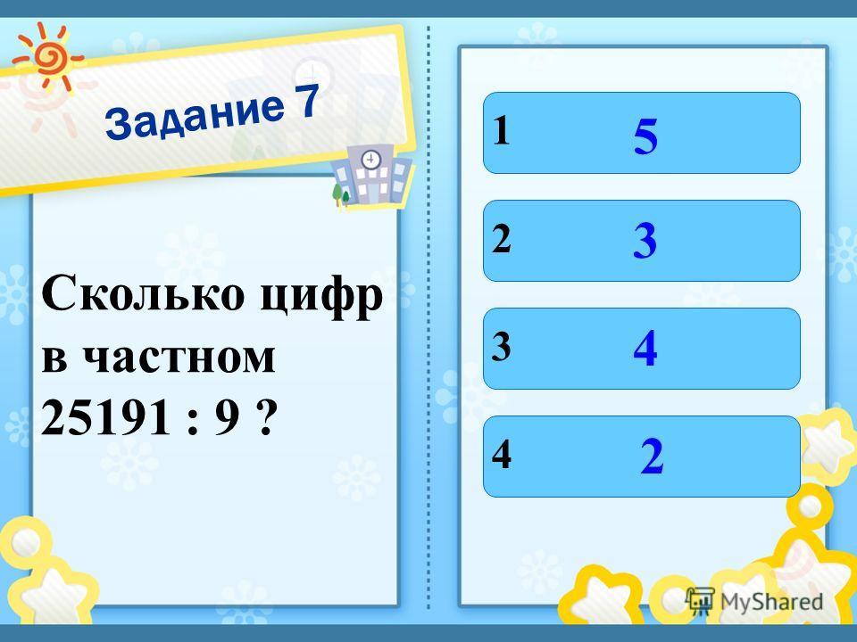 В каком из выражений первое действие умножение? 1 2 3 500100 – 211072 :8 х 4 1158 – 405 х 35 : 5 374 х (13 + 587) :20