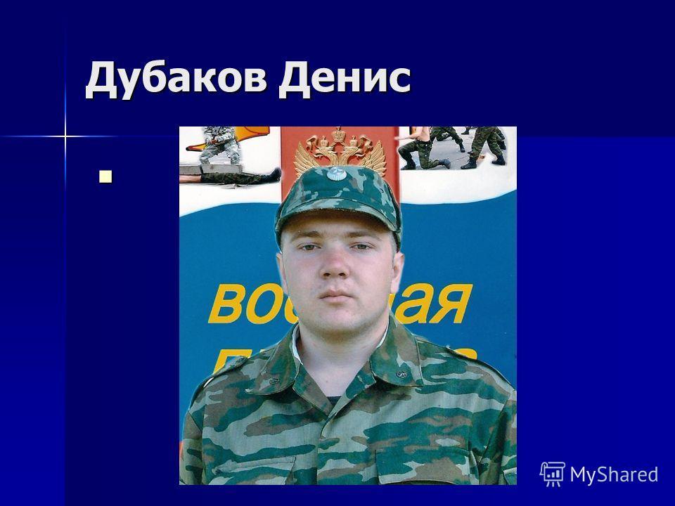 Дубаков Денис