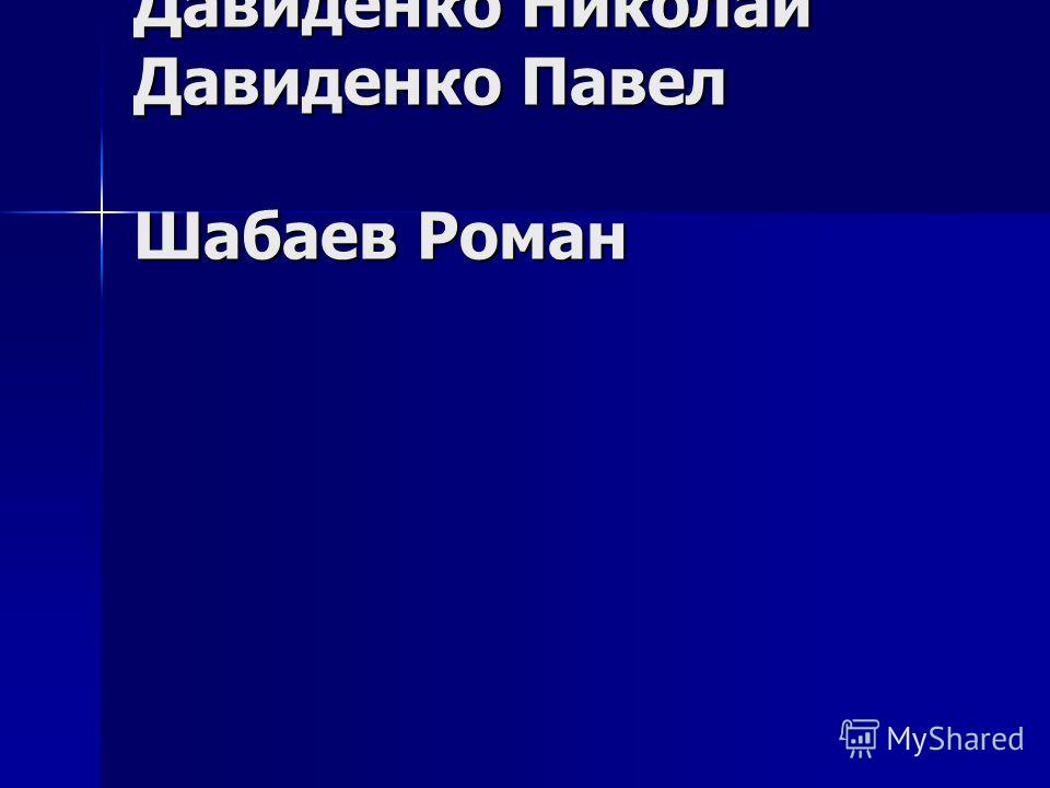 Давиденко Николай Давиденко Павел Шабаев Роман