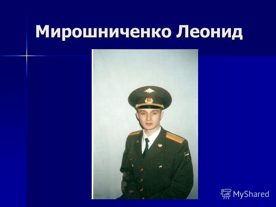 Мирошниченко Леонид