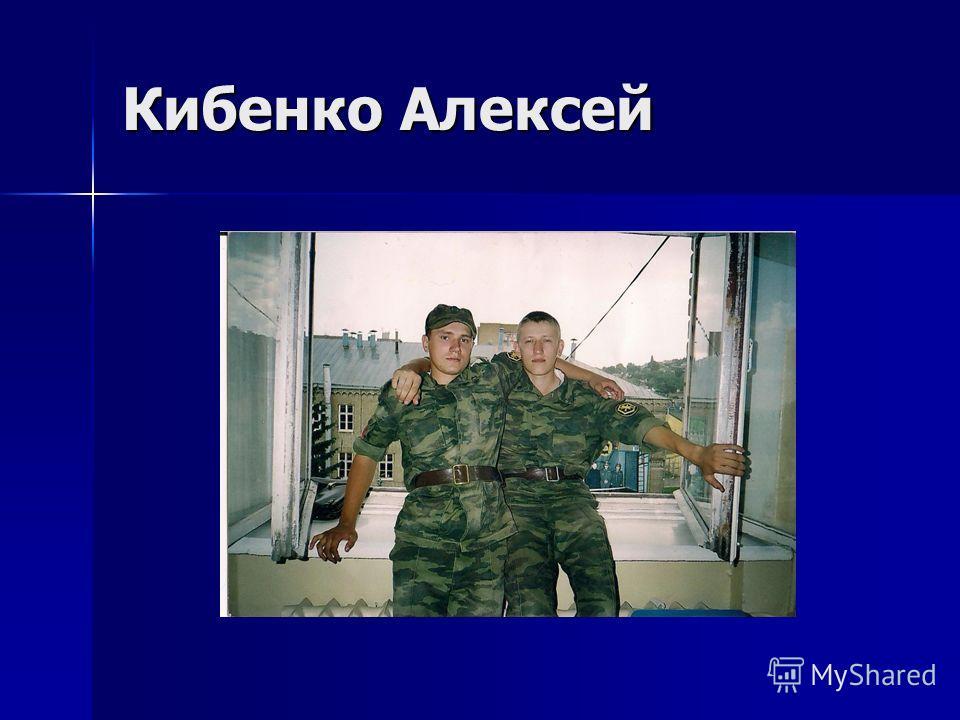 Кибенко Алексей