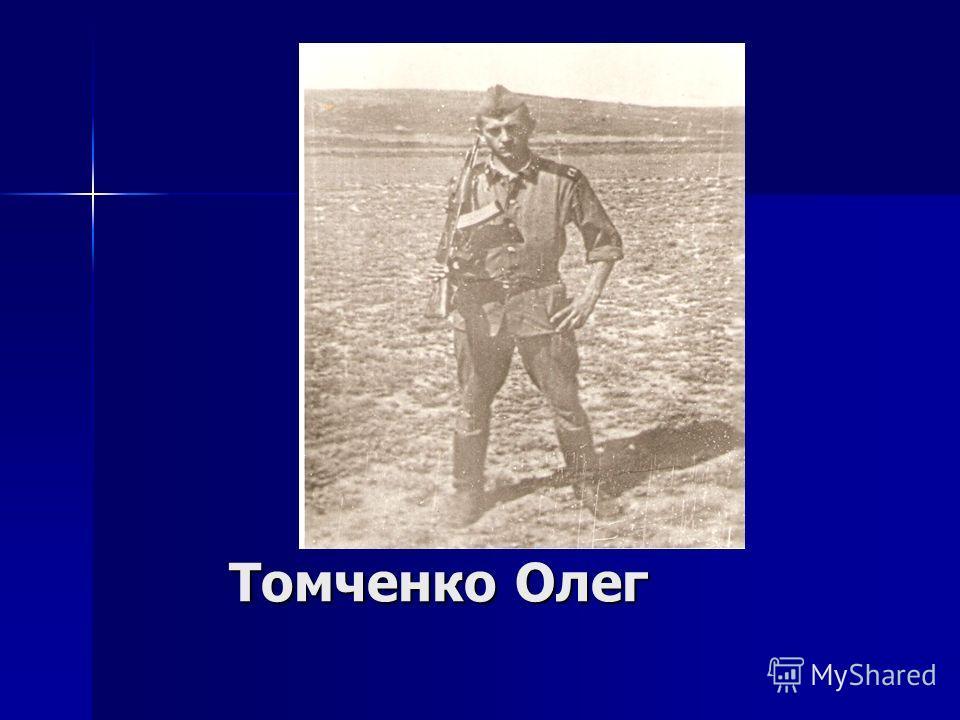Томченко Олег Томченко Олег