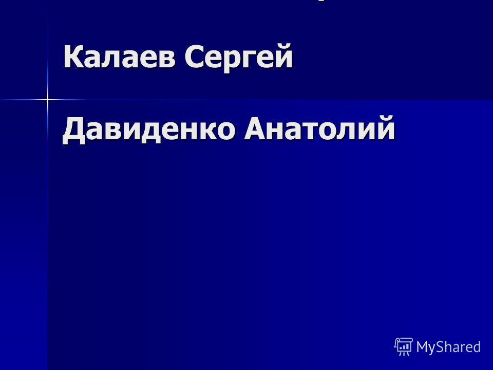 Шаповалов Евгений Бойко Александр Калаев Сергей Давиденко Анатолий