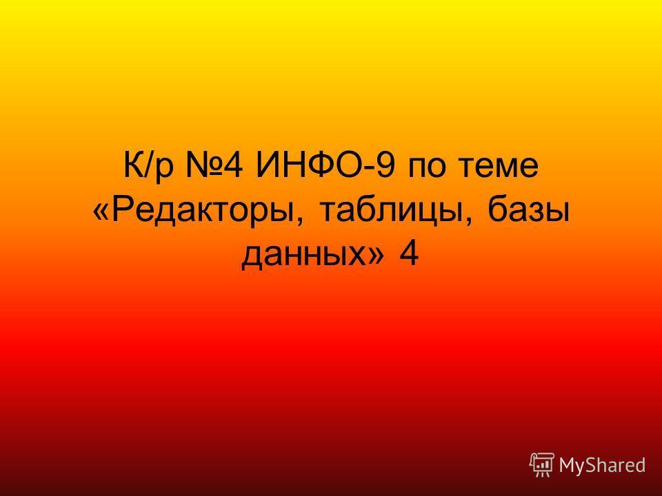 К/р 4 ИНФО-9 по теме «Редакторы, таблицы, базы данных» 4