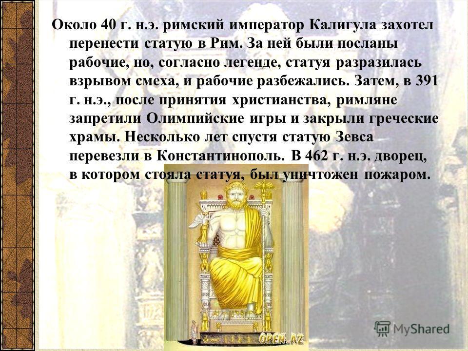 Статуя Зевса в Олимпии Статуя сидящего Зевса была сооружена великим греческим скульптором Фидием в храме Олимпии. Зевс восседал на троне, инкрустированном черным деревом и драгоценными камнями. Законченная статуя достигала 13 м в высоту и почти касал