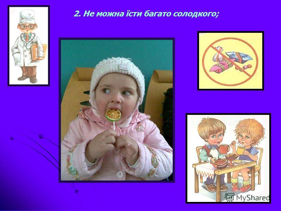 Що ж треба робити щоб зуби не хворіли? 1. Не гризти зубами шкорлупу горіхів та інші тверді предмети;