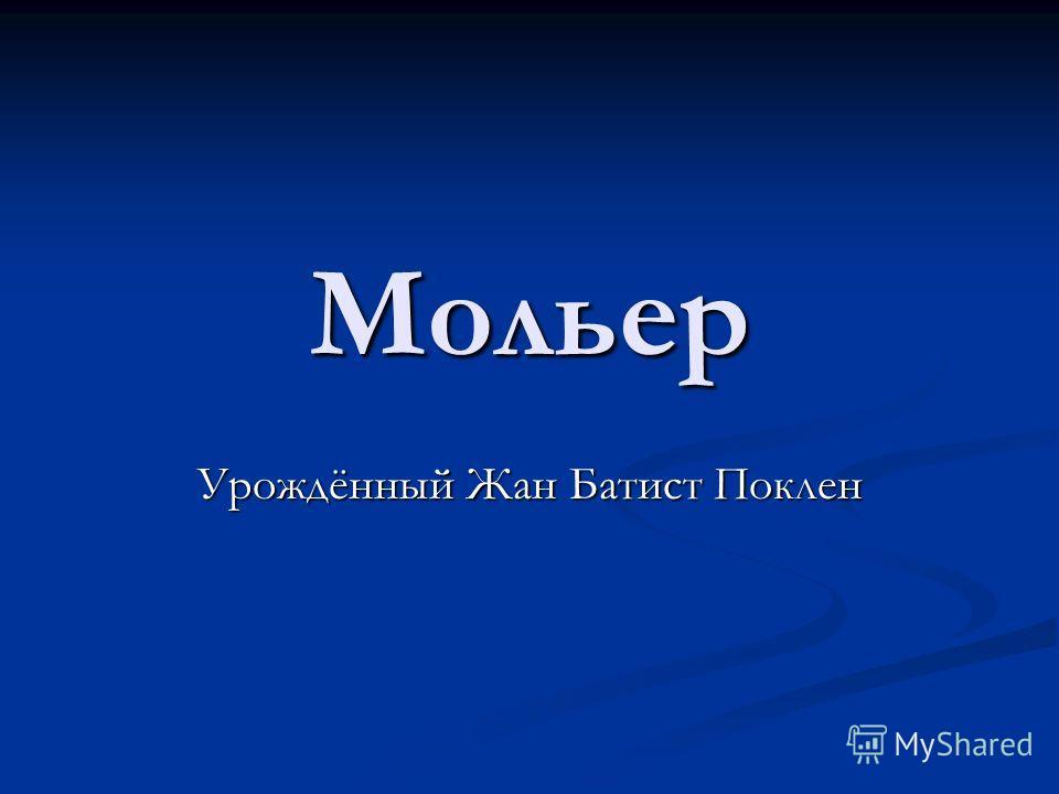 Мольер Урождённый Жан Батист Поклен
